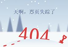 分享一款纯css3+<span style='color:red;'>js</span>实现的漂亮的404页面
