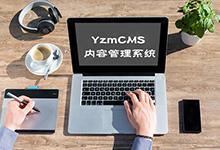 YzmCMS v6.1正式版发布