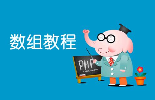 php数组常用数组函数整理