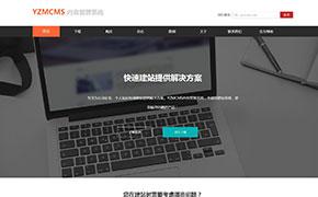 YzmCMS新版官网正式上线