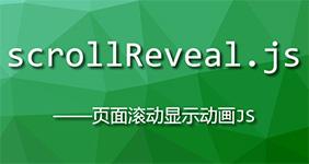 scrollReveal.js实现滚动条触动css动画效果